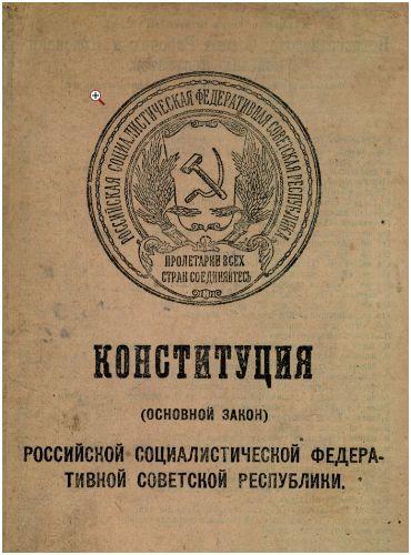 Года положения 1993 шпаргалка общие конституции